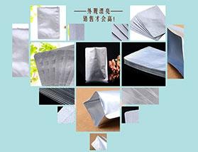 粉剂铝箔包装袋
